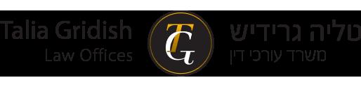 משרד עורכי דין טליה גרידיש - עורך דין פלילי | עורכי דין פליליים | עורך דין צווארון לבן